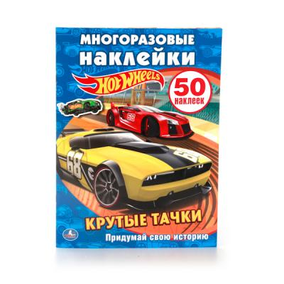 Раскраска 9785506011910 HOT WHEELS.Круты